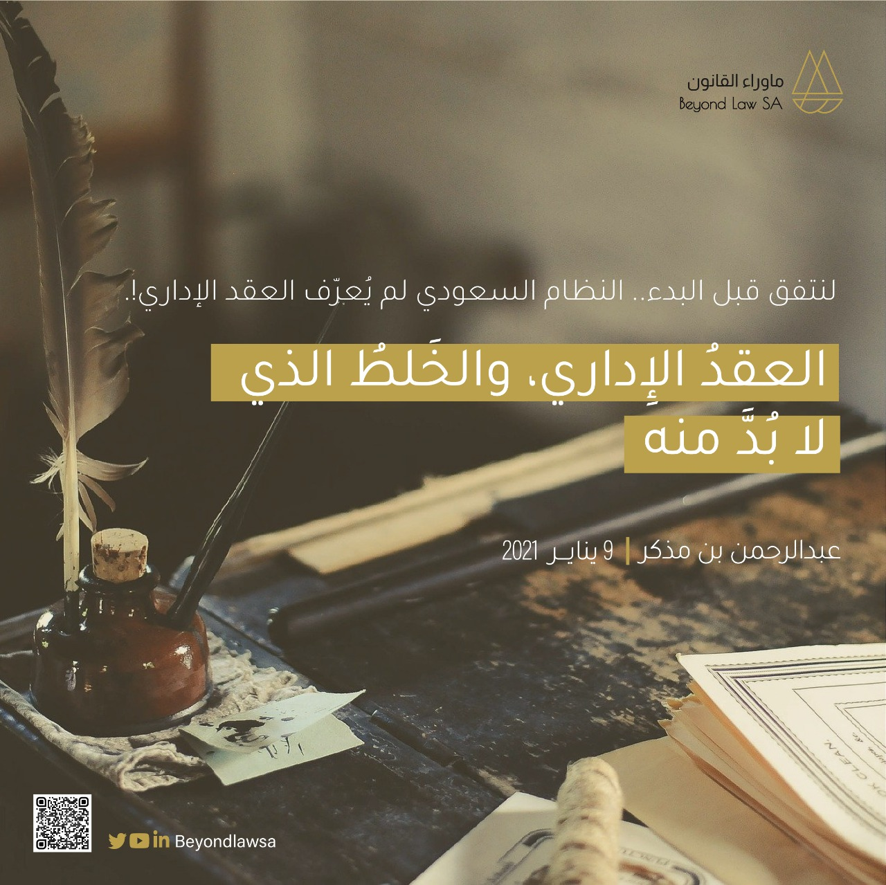 Read more about the article العقدُ الإِداري، والخَلطُ الذي لا بُدَّ منه..
